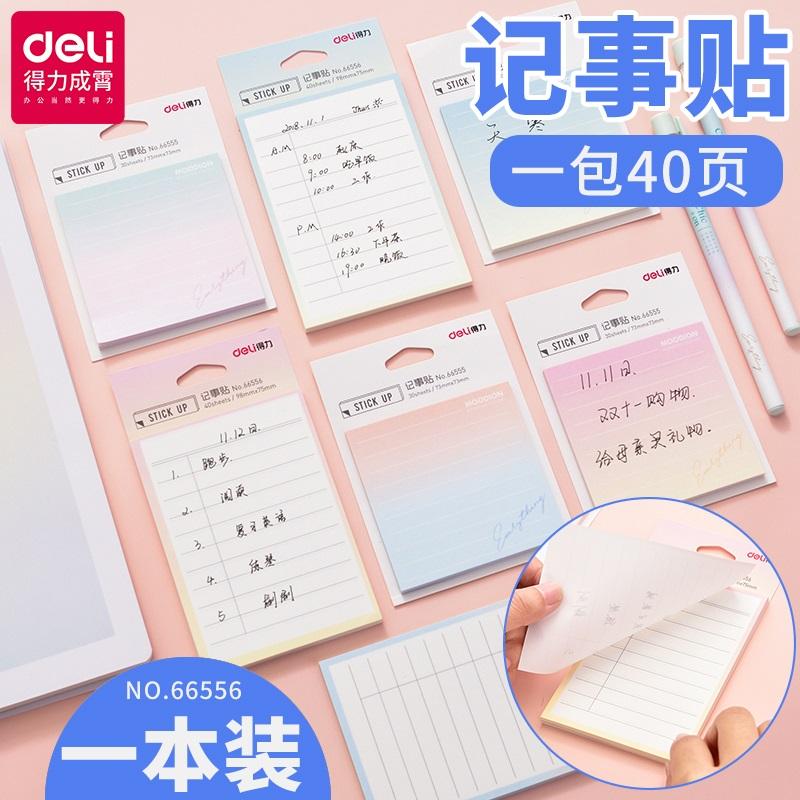 得力66556记事贴 小清新便利贴记事贴创意便签纸创意可爱韩国便条纸标记告示贴留