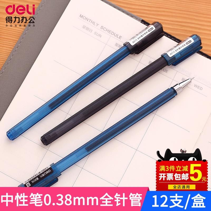 得力A015全针管0.38mm中性笔学生用品书写用笔黑笔水笔12支