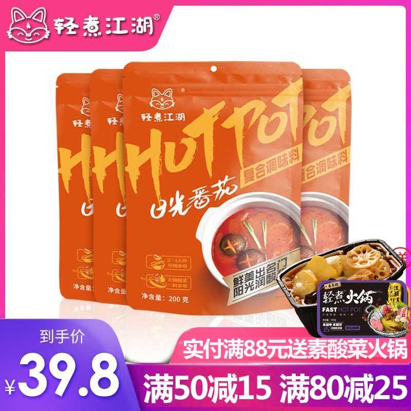 10月31日最新优惠轻煮江湖日光番茄火锅底料200g*4袋 不辣香浓番茄味酸汤调料汤底