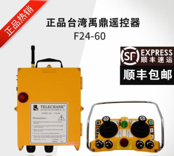 工业F24-60遥控器拷贝机建筑维修36v220v接收电葫芦电动。编程器.