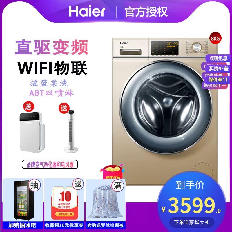 满4899.00元可用1300元优惠券Haier/海尔 EG8012BX58GU1大容量直驱变频滚筒式全自动洗衣机8K