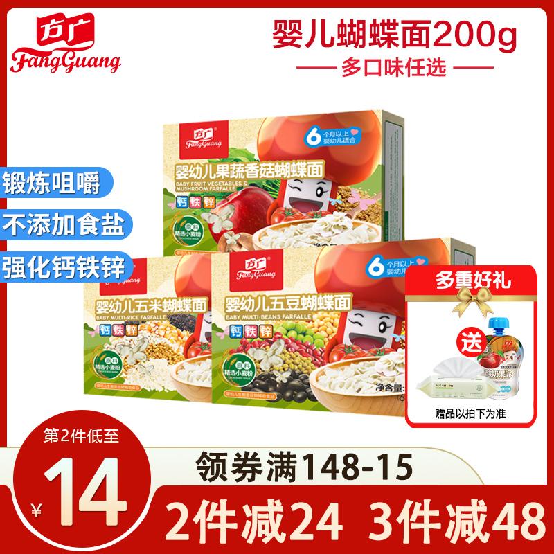 方广面条婴儿蝴蝶面宝宝辅食营养面 多口味200g/盒  日期新鲜!