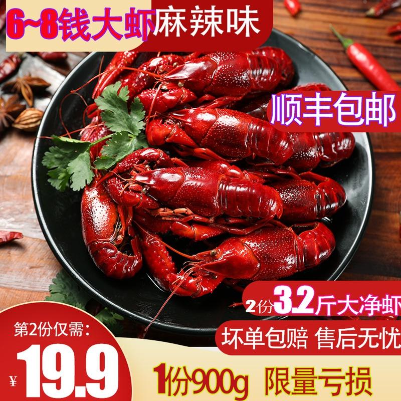 【第2份19.9元】麻辣小龙虾熟食即 食鲜活烧制龙虾盒装小龙虾包邮