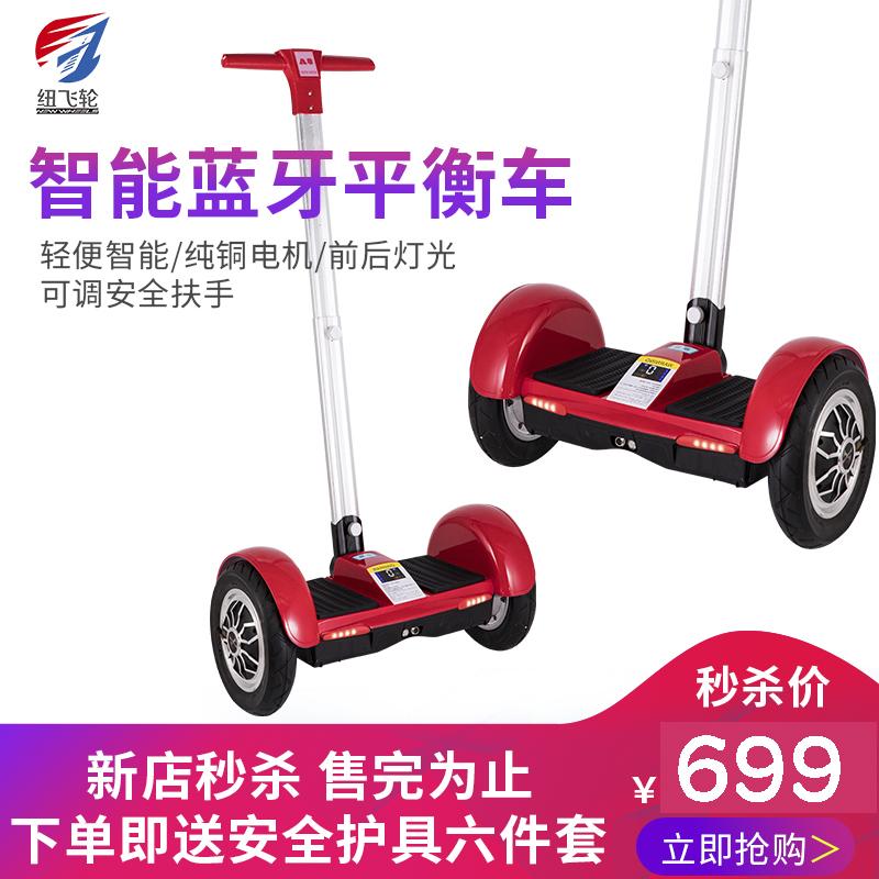 正品保证纽飞轮电动两轮成人10寸平衡车