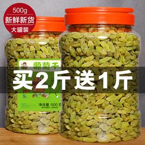新疆特产吐鲁番大颗粒葡萄干500g无籽黄萄葡干免洗即食散装包邮