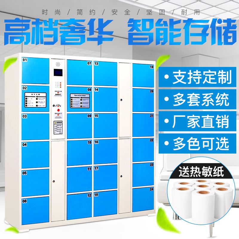 Электрон супермаркета сохраняет пакет Рынок Chu Wugui шкафа телефонная трубка проверяет шкаф полосатый Кодий изменяет одежды шкаф сведении письма шкафа хранения шкафа микро-