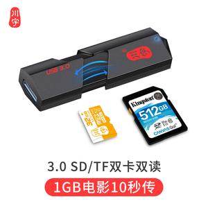 领5元券购买川宇usb3.0高速读卡器多合一sd卡万能多功能tf卡相机手机电脑两用