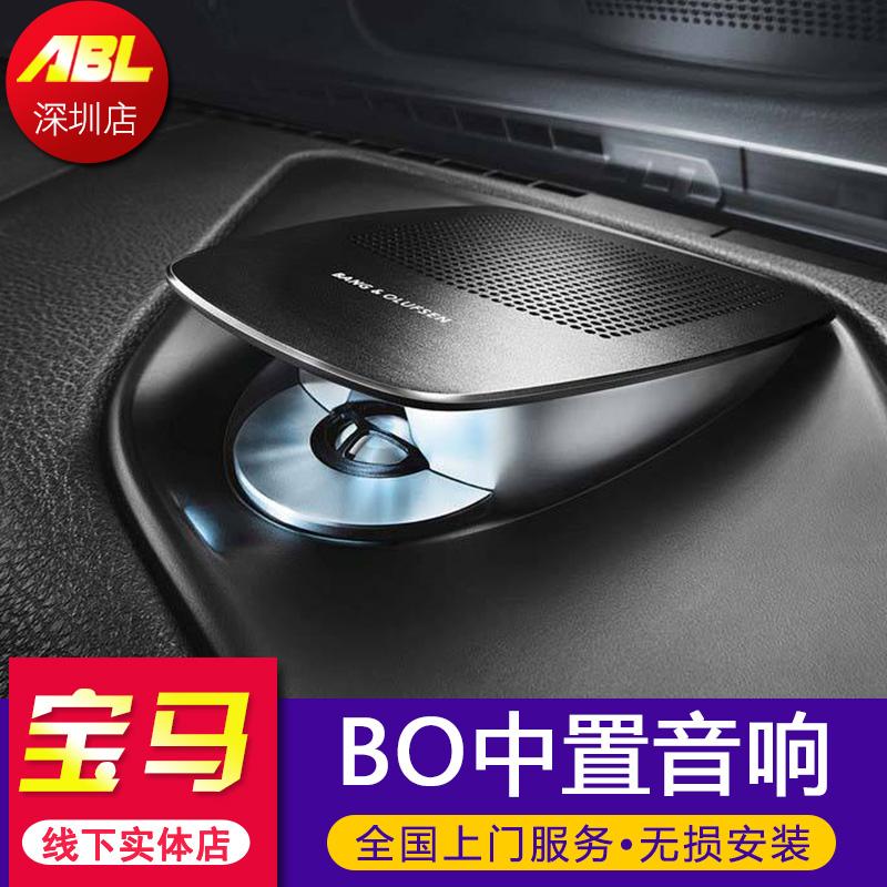 BMW 7-series 5-series 6-series X6 original B & O lift center sound horn car refitted with Bo sound horn