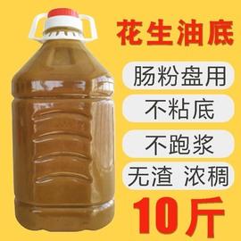 广东石磨肠粉专用花生油底油脚油泥商用10斤广式刷盘底油肠粉油泥