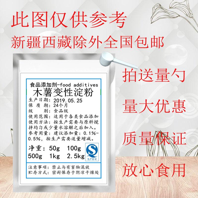 食品级 普罗星木薯变性淀粉 木薯淀粉醋酸酯淀粉 食用变性淀粉1kg