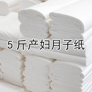 领5元券购买刀计量型产妇纸巾产后用品月子梅笛