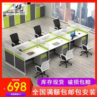 职员桌屏风挡板办公桌椅组合办公4/6/8人卡座隔断工位员工4人位品牌