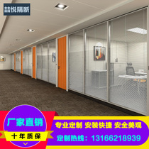 Office glass High partition single glass double glass belt leaf tempered glass partition soundproof wall screen aluminum alloy