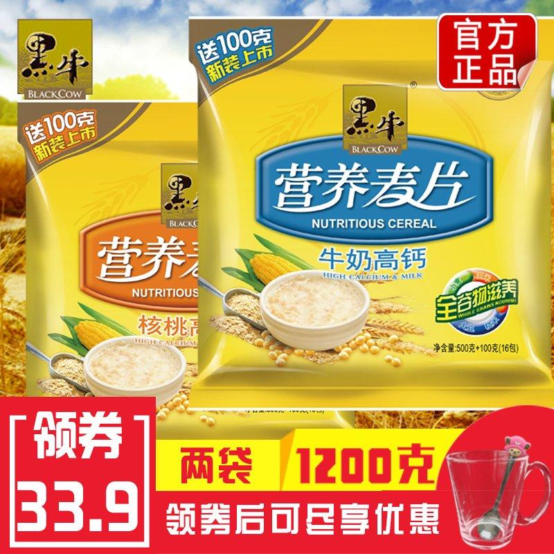 不包邮黑牛核桃高钙牛奶高钙营养复合麦片儿童冲饮学生加钙谷物早餐袋装