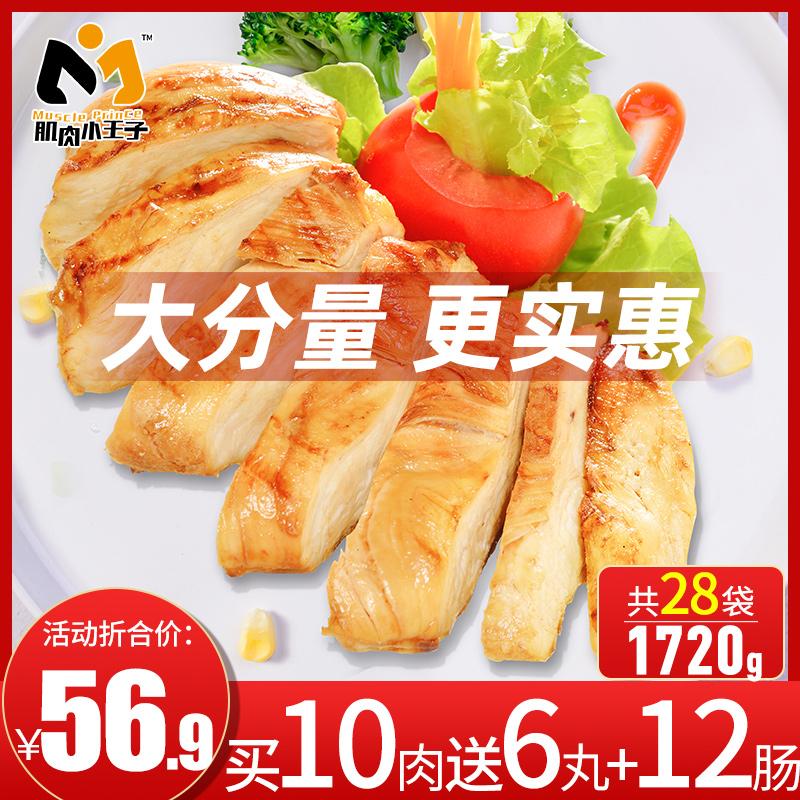 肌肉小王子鸡胸肉健身代餐即食减低脂卡零食热量食品轻食速食鸡肉