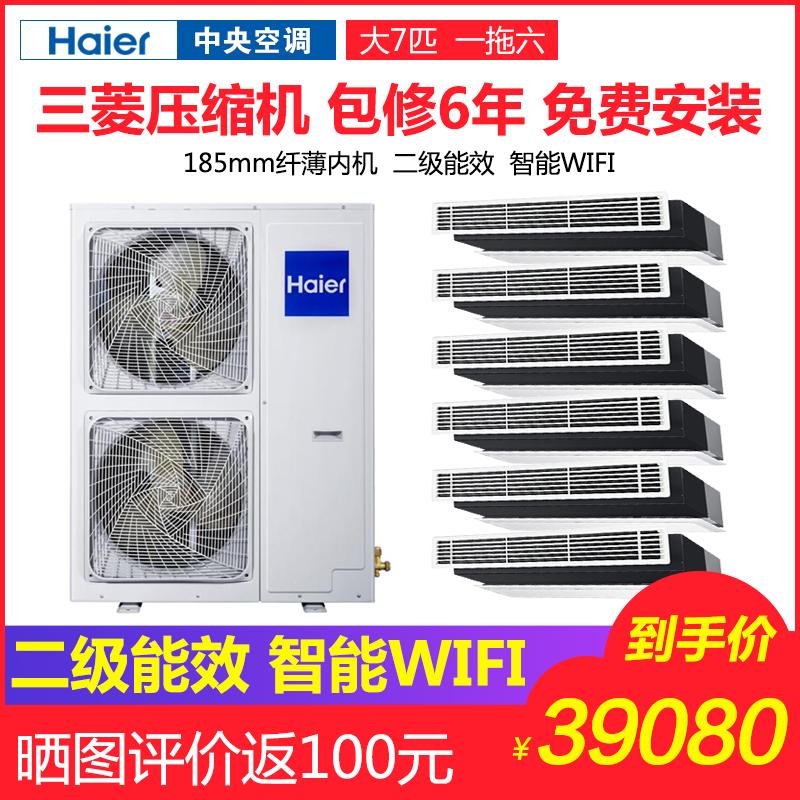 Haier/海尔RFC180MXSAVA(G)7匹变频家用中央空调一拖六