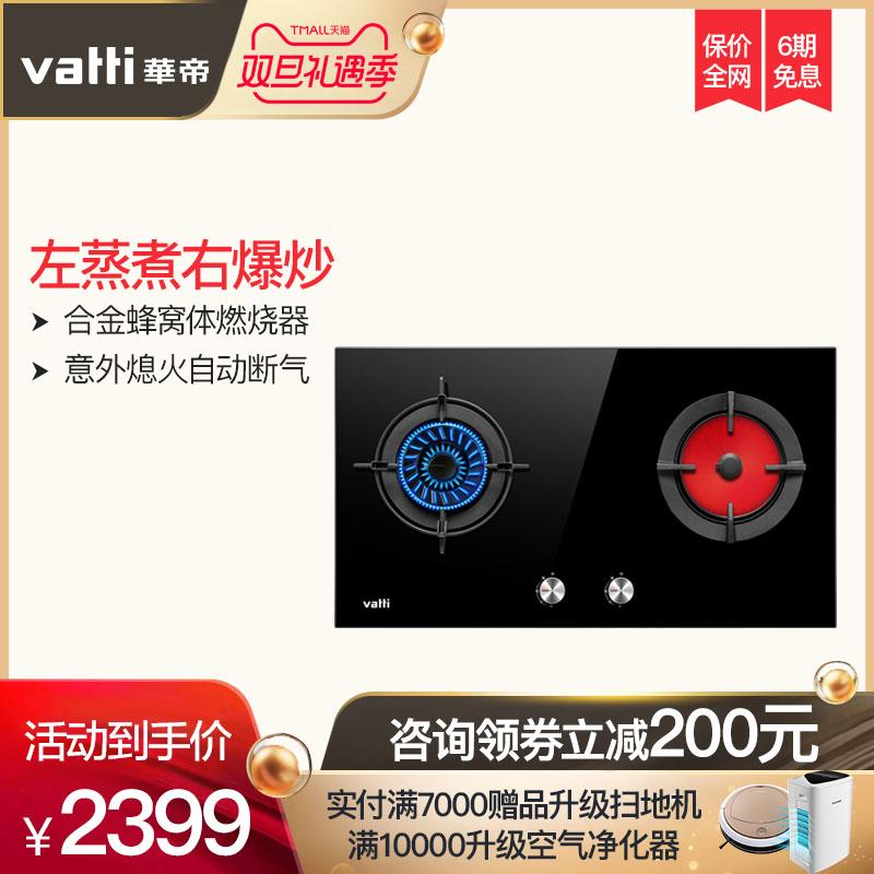 Vatti/华帝 i10046B妈妈灶嵌入式燃气灶液化气聚能灶天然气双灶具