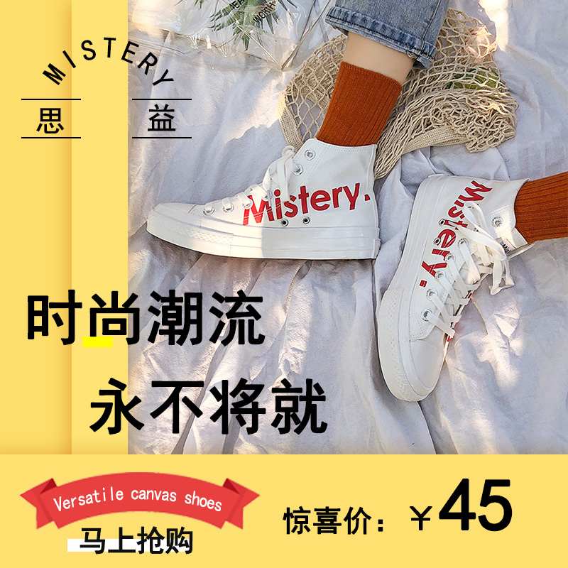 Casual high top shoes, womens fashion shoes, all kinds of students letter printing canvas shoes, 2020 new small white shoes