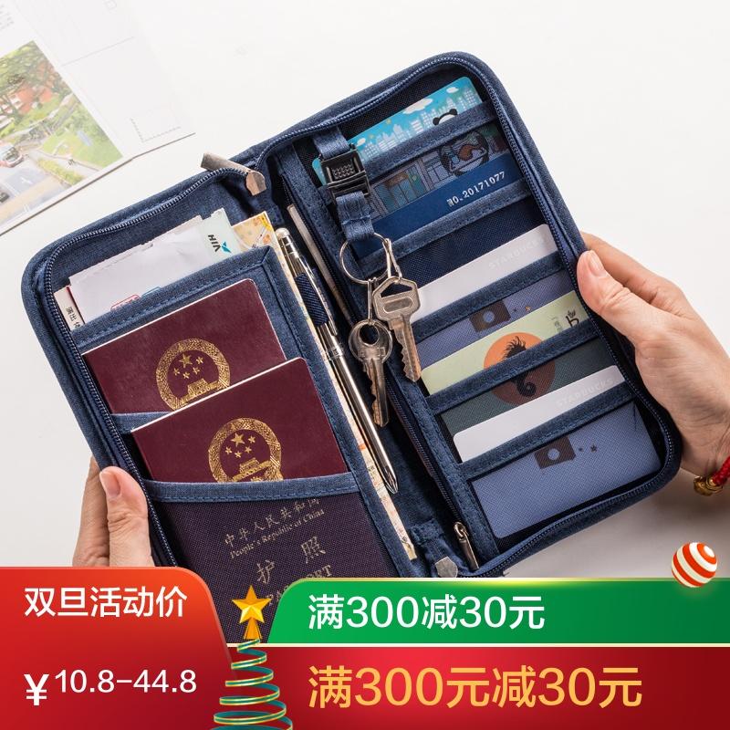 护照包机票夹证件收纳包保护套出国旅行多功能证件袋大容量手包女