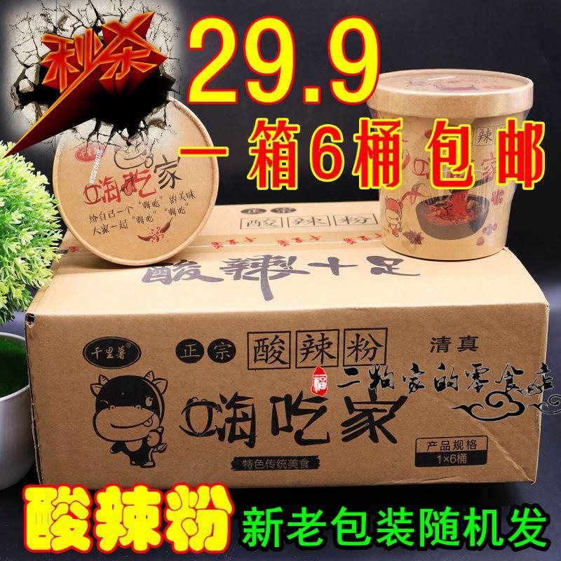 网红千里薯嗨吃家酸辣粉整箱 6桶装正宗重庆麻辣口味清真红薯粉丝