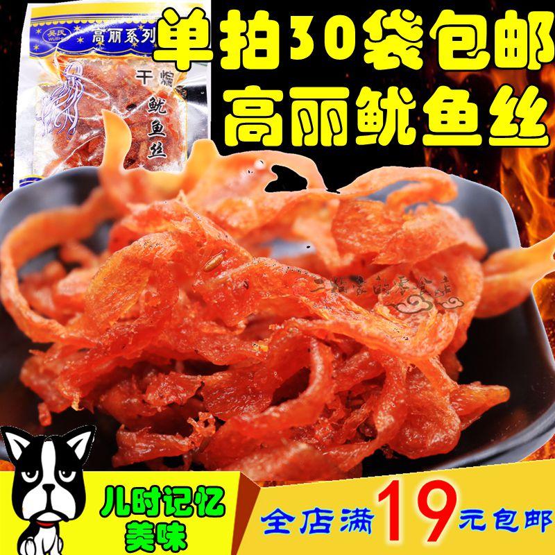 舌尖上的中国高丽系列名菜干煸鱿鱼丝 辣条休闲零食品 小吃满包邮