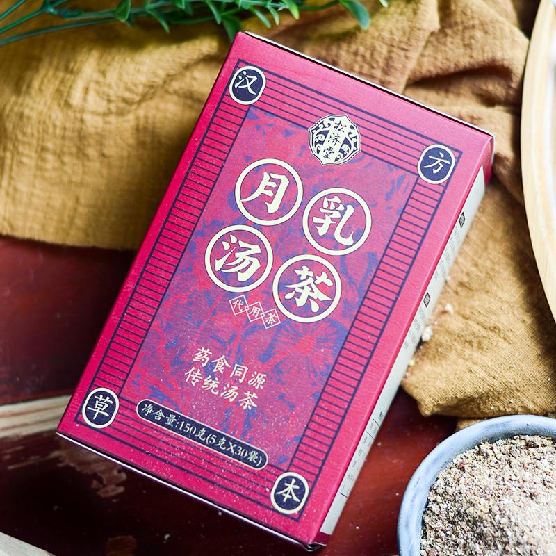 【3盒装】 通乳开奶下奶茶 汤茶 哺乳期调理 道地汉方