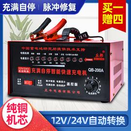 纯铜汽车电瓶充电器12V24V通用全自动智能大功率蓄电池快速充电机