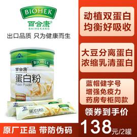 【发2罐】百合康 蛋白粉400g浓缩乳清蛋白大豆分离蛋白质粉小袋装图片