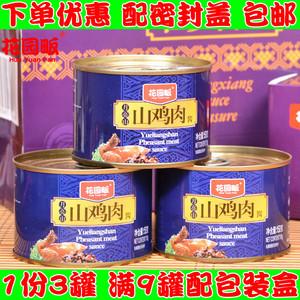 领10元券购买150gx3罐花园畈桂林山鸡肉酱拌面酱