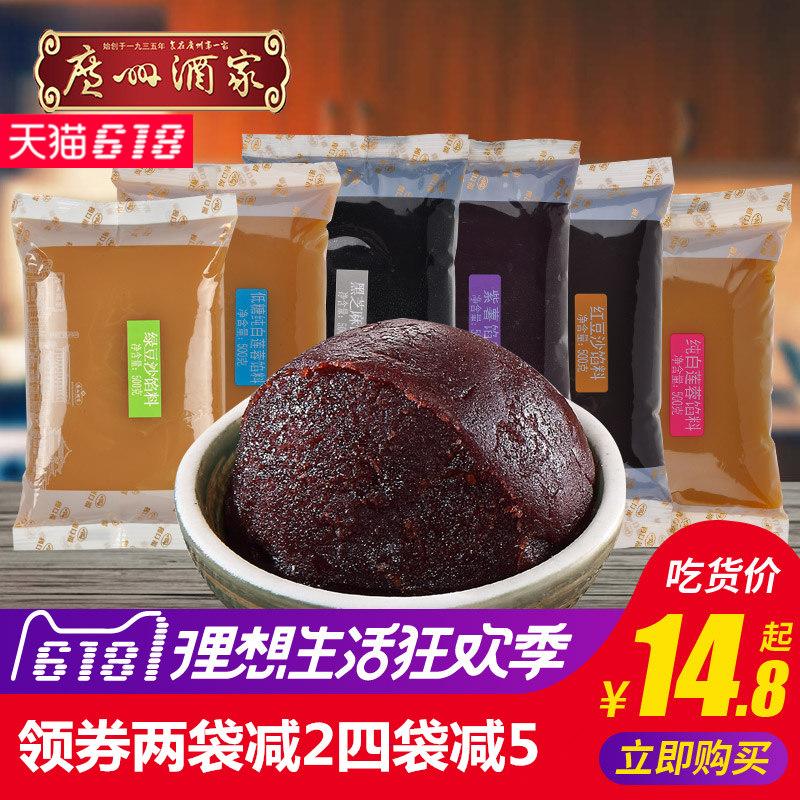 Ресторан Гуанчжоу красный Бобовая паста с низким содержанием сахара белый Лотос паста лунного пирога фаршированные фиолетовые сладкие картофельные бобы пакет Яйцо желток