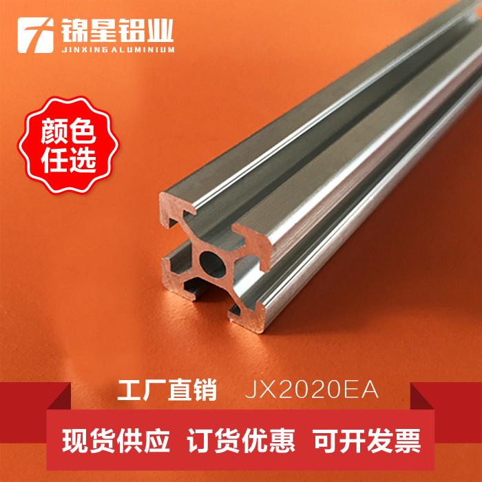 2020铝型材欧标 工业铝型材  铝合金型材组装框架子定制机架型材