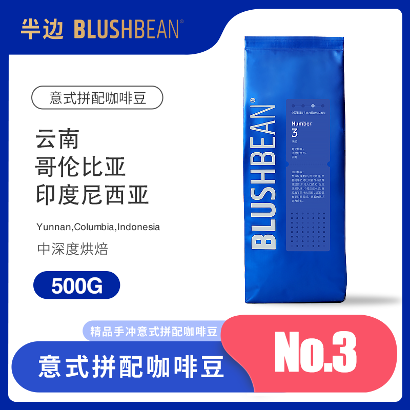 Bluebean new Guangdong No. 3 Italian coffee bean Mocha with rich sweet aroma, stable and versatile