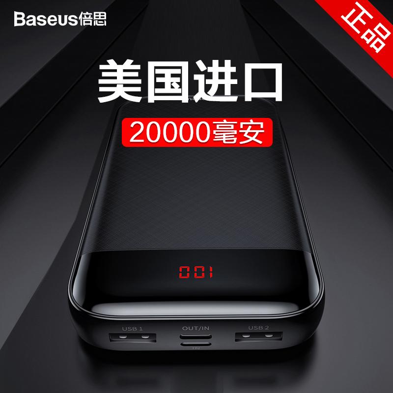倍思充电宝20000毫安大容量移动电源超薄苹果快充PD便携式官方正品type-c安卓华为手机通用闪充2w万mAh迷你