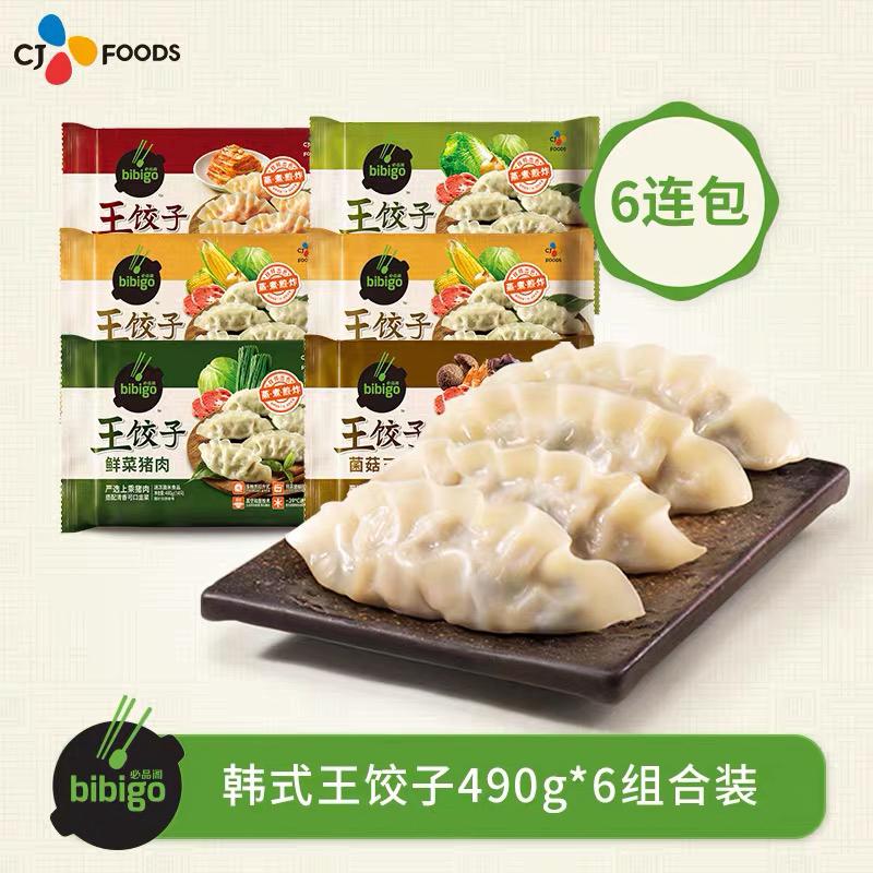 希杰bibigo必品阁韩式王饺子490g*6蒸饺煎饺水饺速冻早餐半成品
