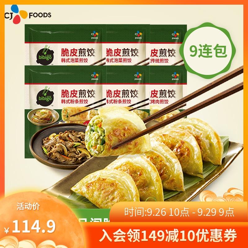 必品阁bibigo脆皮煎饺250g*9袋锅贴饺粉条韩式泡菜饺子早餐夜宵