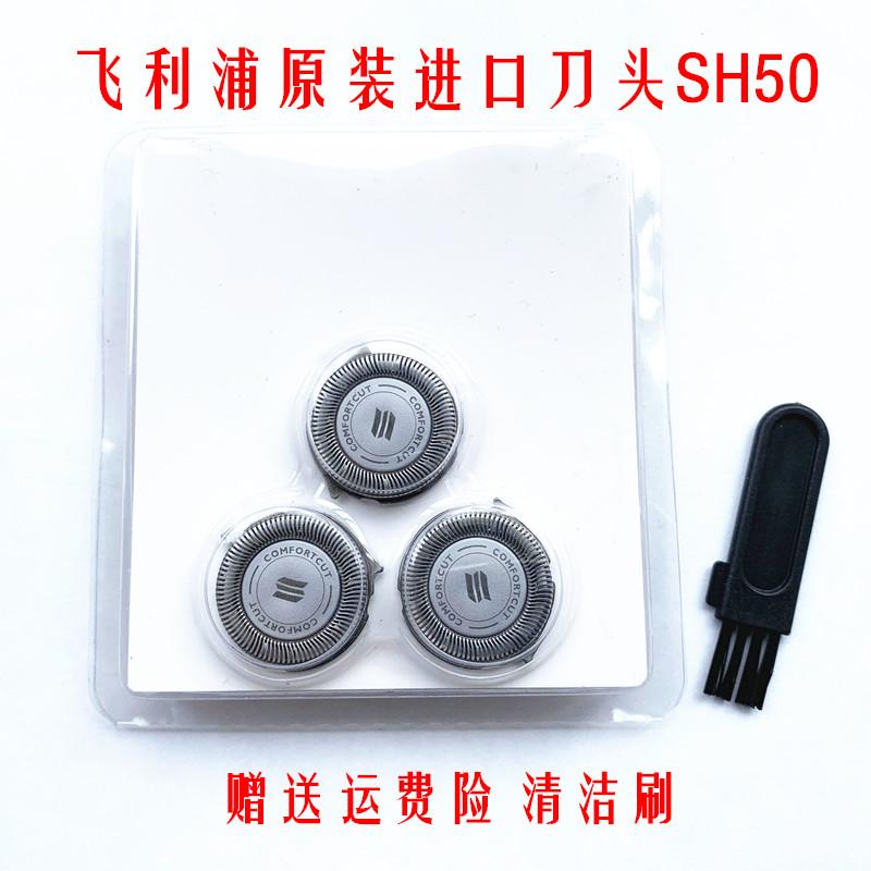 热销0件买三送一原装飞利浦剃须刀刀头SH50 S5008 S5013 S5205 S5091刀片
