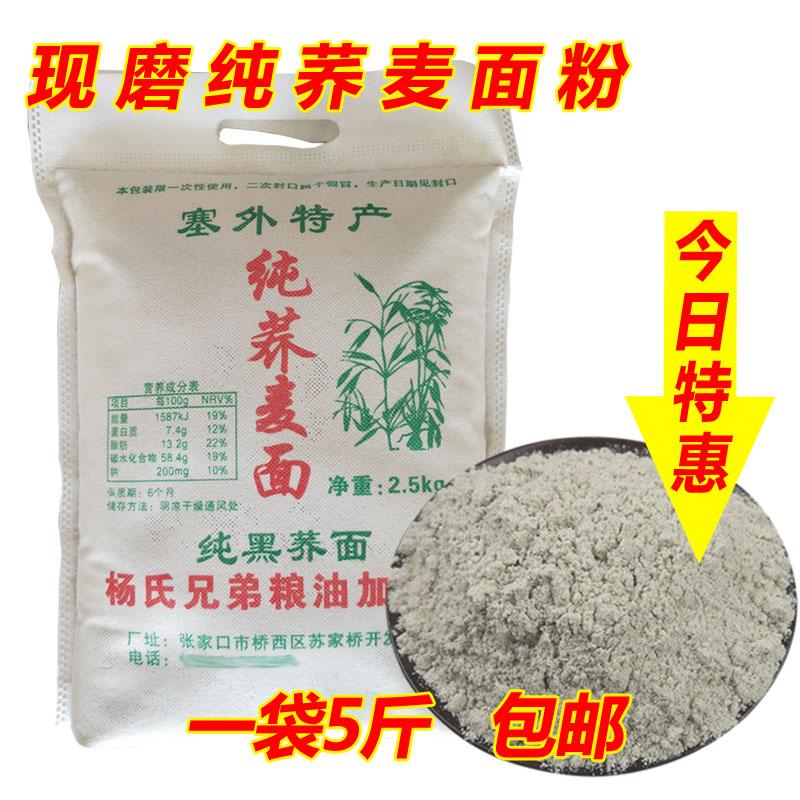 现磨新荞麦面粉农家纯5斤荞麦面15.30元包邮