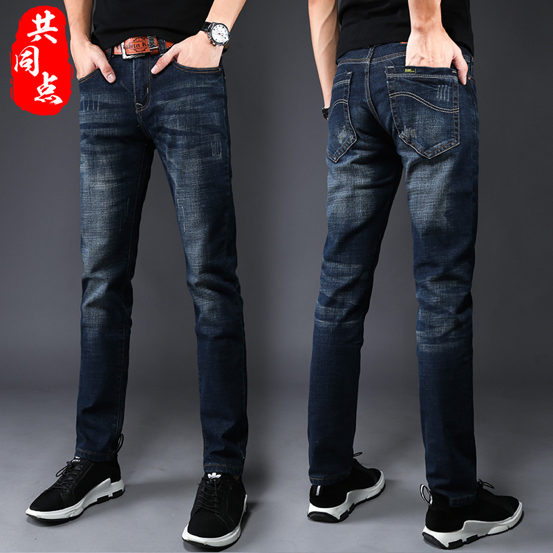 Autumn mens jeans mens slim fit Korean fashion new mens pants straight elastic casual pants mens trousers