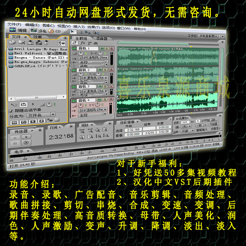 AU3 запись запись песня программное обеспечение песня поздняя стадия смешивать звук иметь дело с музыка компилировать редактировать ножницы вырезать строка сжигать падения настроить спутник играть изменение настроить