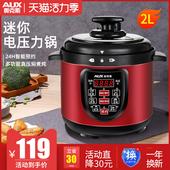 3人多功能特价 奥克斯电压力锅2升家用电高压锅小型迷你电饭锅小2