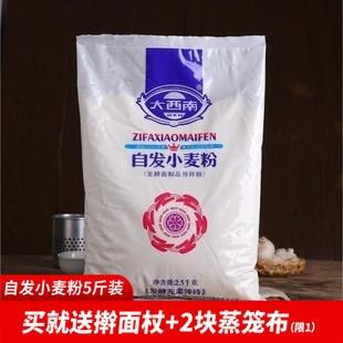 大西南自发小麦粉2.5kg 包子馒头粉自发面粉蛋糕 家用粗粮自发粉图片