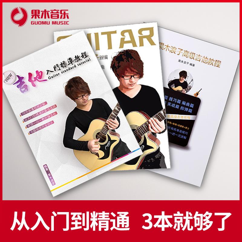 果木浪子乐器教学 吉他教学视频 教学教程入门标准教学