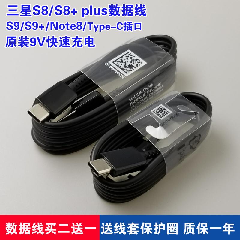 三星s8数据线原装正品note8 s8+ plus快速充电器S9手机数据线快充
