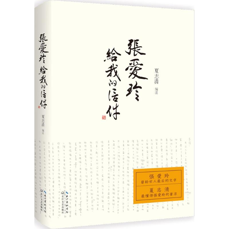 张爱玲给我的信件 无 著作 夏 文学 杂文 中国古代随笔 新华书店正版图书籍长江文艺出版社