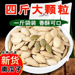 南瓜子炒货原味4斤生熟可选纸皮南瓜子盐焗南瓜籽零食袋装小包装