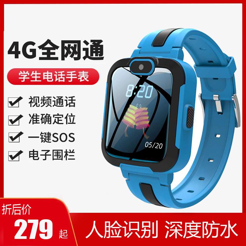护宝星儿童电话手表智能4g全网通gps定位可视屏通话防水防摔多功