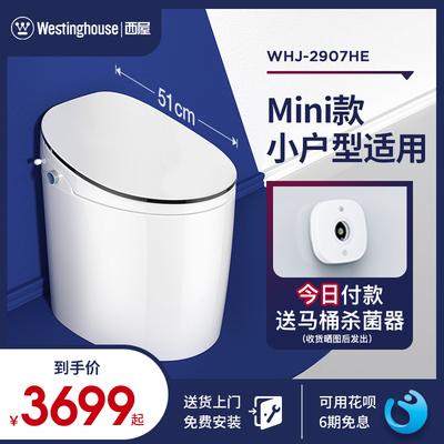 美国西屋智能马桶一体式小户型全自动家用电动mini无水箱坐便器