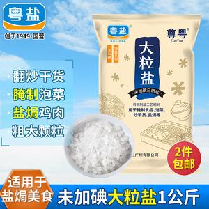 天然粗颗粒大粒盐食用盐海盐腌制泡菜盐无碘盐无抗结剂食盐家用