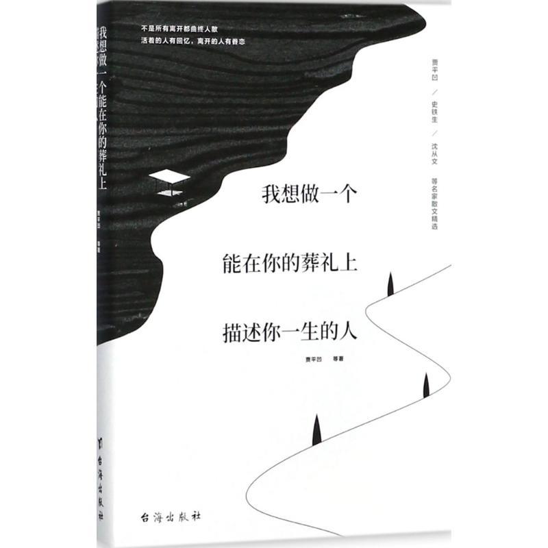 我想做一个能在你的葬礼上描述你一生的人 贾平凹 等 著 中国现当代随笔文学 新华书店正版图书籍 台海出版社