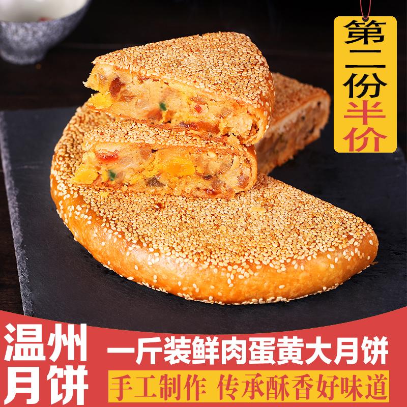 温州特产桥墩郑修春手工大月饼中秋鲜肉蛋黄月饼礼盒大月饼500g装